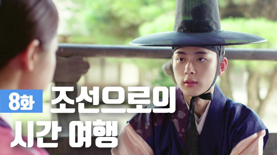 악동탐정스 시즌2 8화 <궁궐애사 추리공방 Ⅱ>