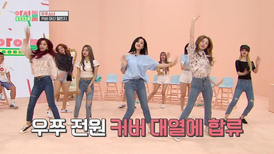 아이돌룸(IDOL ROOM) 21회 - 화제만발 우주소녀 커버댄스♪ WJSN Cover Dance