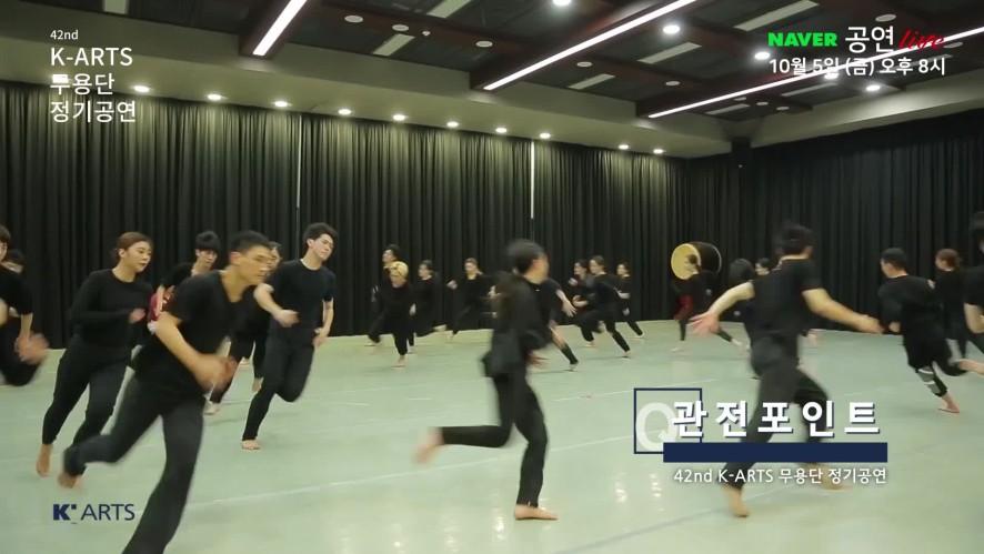 제42회 K-arts무용단 정기공연_한국무용_예고편 <K-Arts Factory>