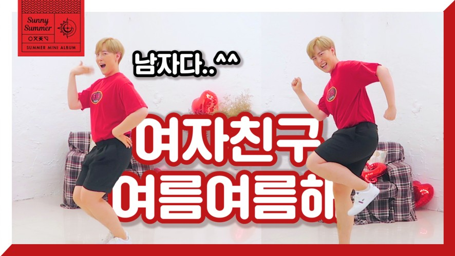[살빠지는 댄스] 여자친구 제 7의 멤버? '여름여름해' 댄스커버🍒 진지하게 해봤습니