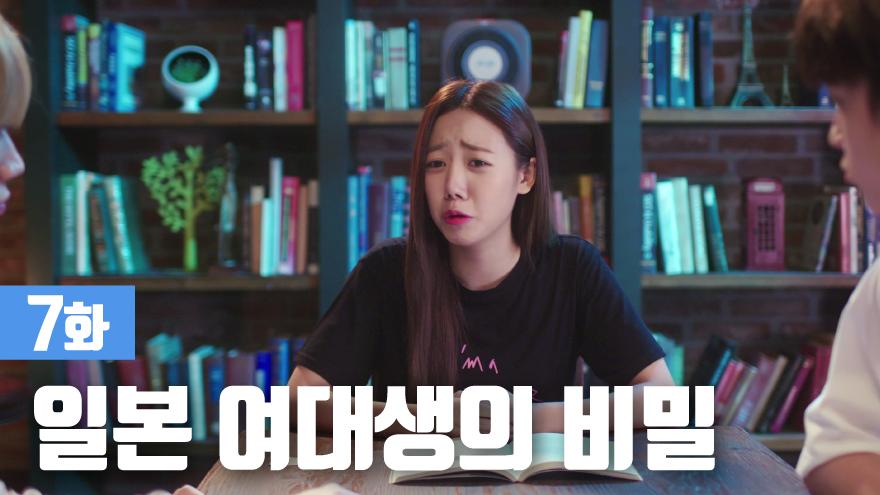 악동탐정스 시즌2 7화 <궁궐애사 추리공방 Ⅰ>
