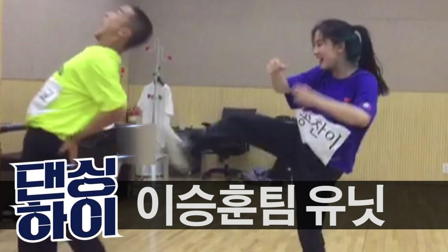 [댄싱하이 비하인드/연습실] 이승훈팀 유닛 무대 연습 영상 ♬ Super Mario Bros : Theme / DancingHigh @KBS2 Fri 11:10 PM