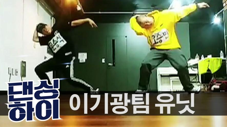 [댄싱하이 비하인드/연습실] 이기광팀 유닛 무대 연습 영상 ♬ 시유 – 숨바꼭질 (편곡:조우빈) / DancingHigh @KBS2 Fri 11:10 PM
