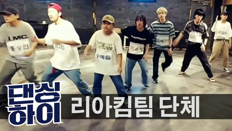 [댄싱하이 비하인드/연습실] 리아킴팀 단체 무대 연습 영상 ♬ H.O.T – 전사의 후예 (폭력시대) / DancingHigh @KBS2 Fri 11:10 PM
