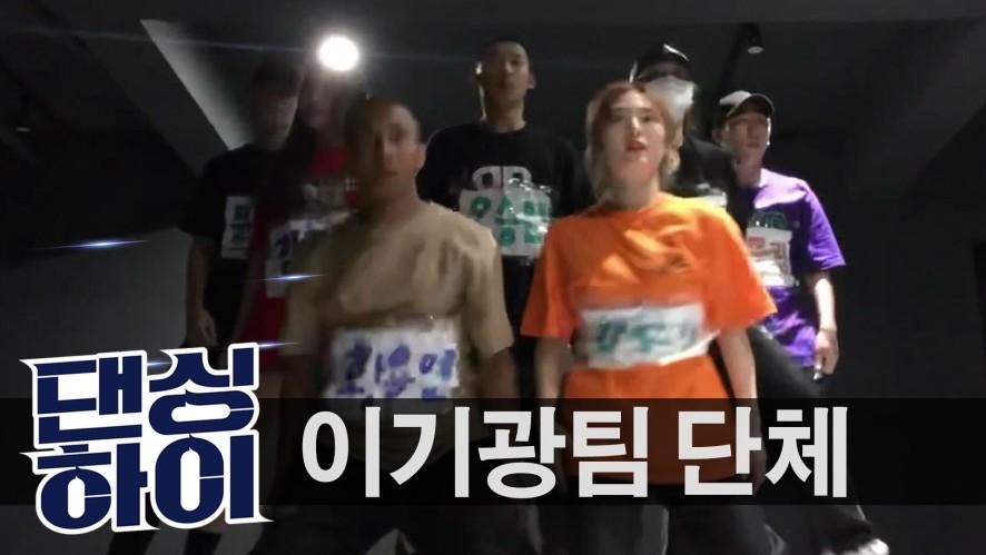 [댄싱하이 비하인드/연습실] 이기광팀 단체 무대 연습 영상 ♬ 지코(ZICO) - Artist / DancingHigh @KBS2 Fri 11:10 PM