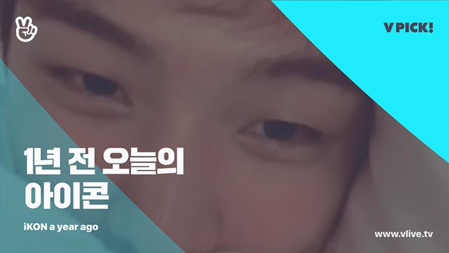 [1년 전 오늘의 iKON] 자기 전 귀여움대잔치한 볼빨간동혀기☺️ (DK a year ago)