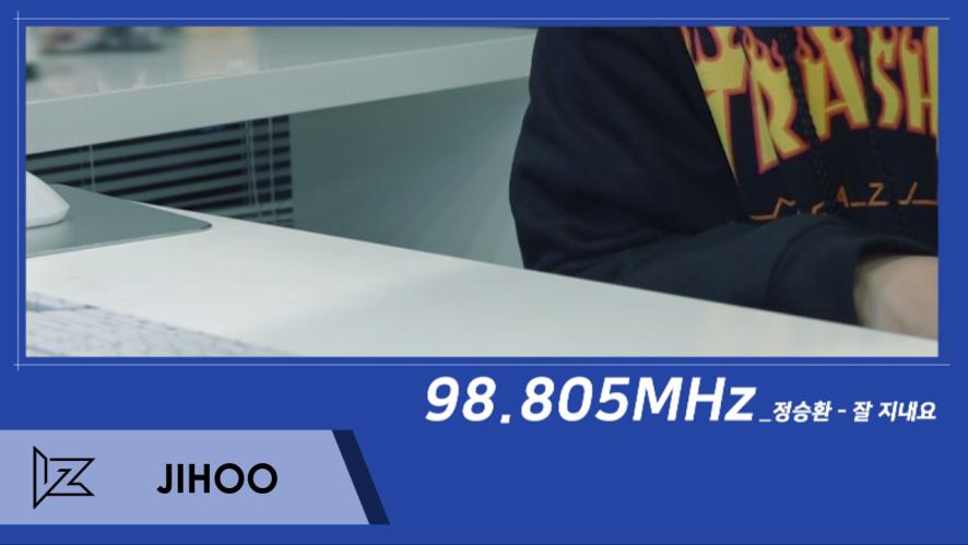 [지후] 98.805MHz : 정승환 - 잘 지내요
