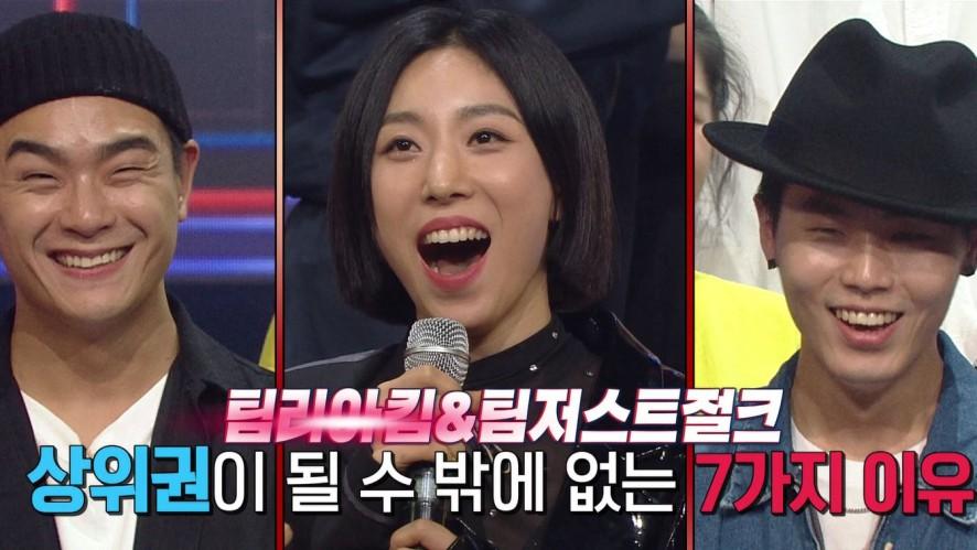 [팀리아킴 & 팀저스트절크] 상위권이 될 수 밖에 없는 7가지 이유!! <댄싱하이> / DancingHigh @KBS2 Fri 11:10 PM