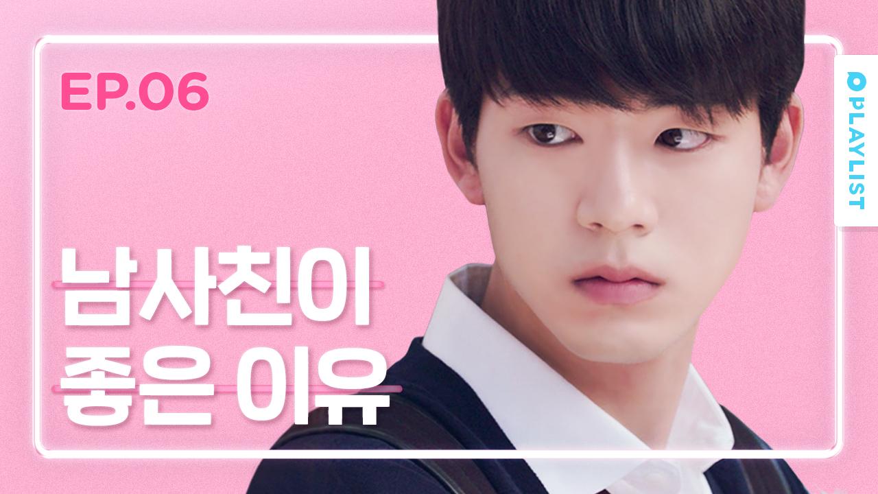 선공개)) 남사친이 좋은 이유 [연플리 시즌3] - EP.06