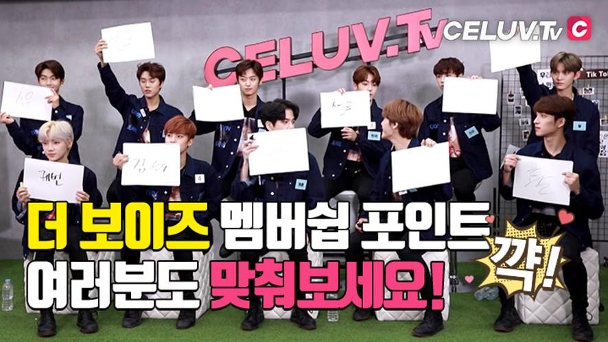 [셀럽티비/아임셀럽] 더보이즈, '멤버쉽 포인트' 이 부위는 누구?! 2탄 우승자는?