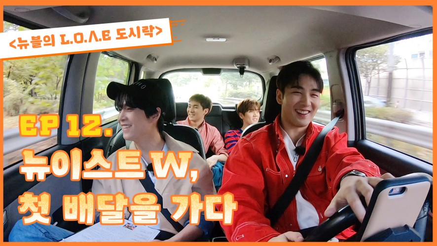 <뉴블의 L.O.Λ.E 도시락>EP12.뉴이스트W, 첫 배달을 가다/ EP12. First Delivery - NU'EST W's Boxed Meal