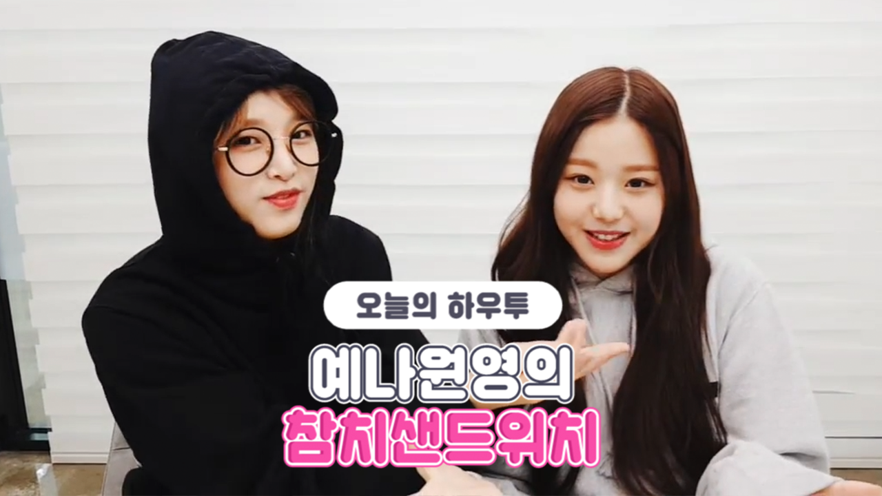[V PICK! HOW TO in V] 예나&원영의 참치샌드위치 (HOW TO COOK Yena&Wonyoung's Tuna Sandwich)