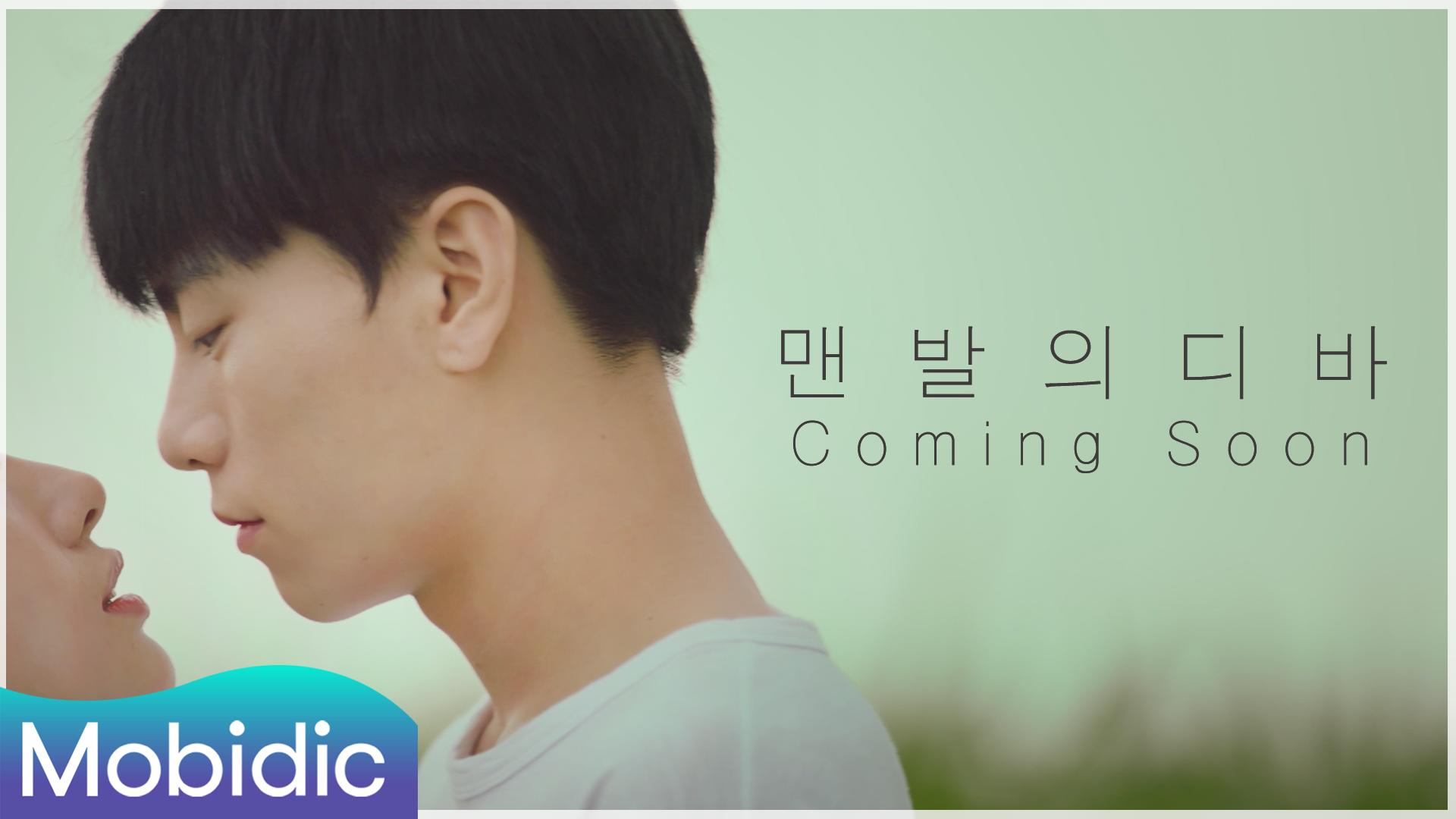 상균&켄타 첫 주연, 귀신과 달콤한 연애 이야기 D-1 <맨발의 디바> 예고