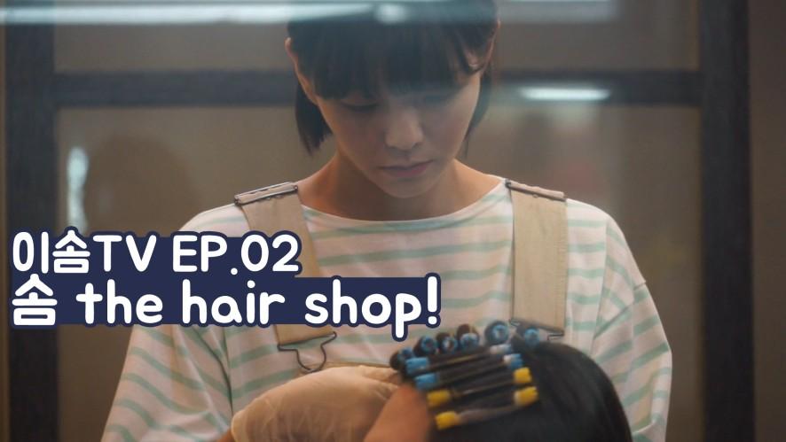 [이솜] 이솜TV EP.02 솜 the hair shop