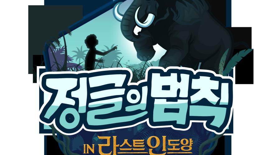 본방사수 라이브 : SBS <정글의 법칙 in 라스트인도양>