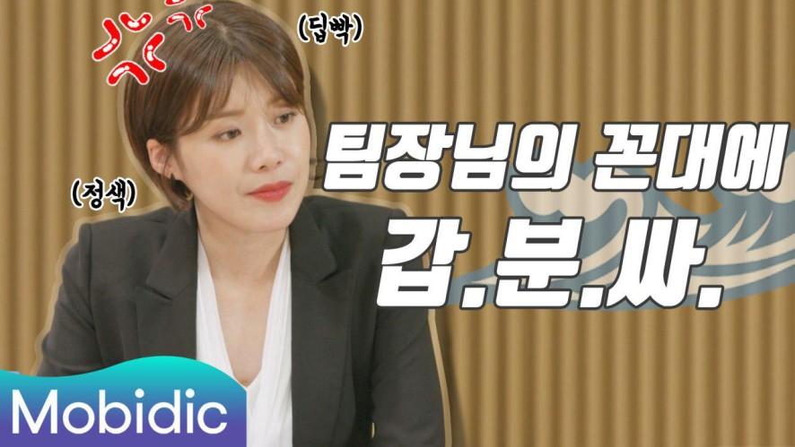 권혁수&장도연이 꼰대 상사에게 대처하는 방법 : 꽃내왕 선발전 <휴가내소서> ④편