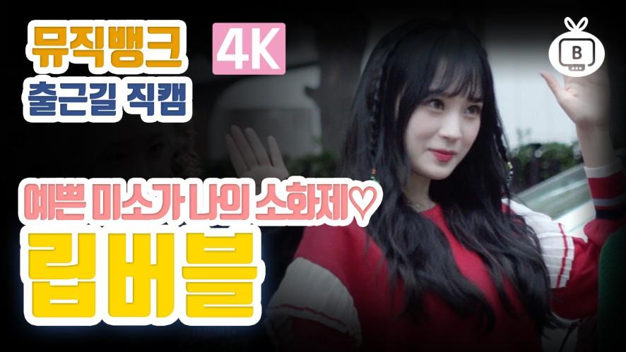 [Z영상] 립버블, '예쁜 미소가 나의 소화제♡'(뮤직뱅크 출근길)