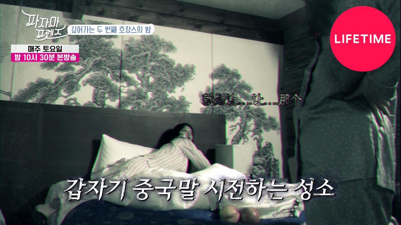 (선공개) 성소, 장윤주에게 갑자기_분위기_중국어.mp3 시전한 사연 [파자마 프렌즈]