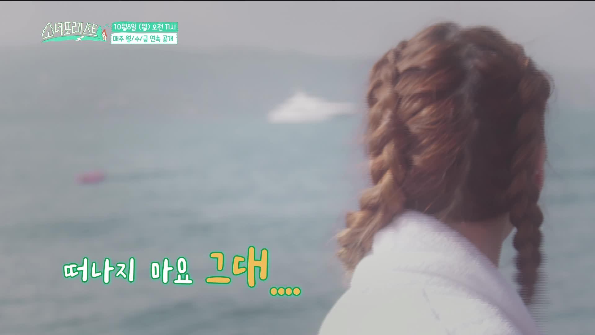 [소녀포레스트ㅣGIRLS FOR REST]Preview05. 김태연, 사랑할거야?