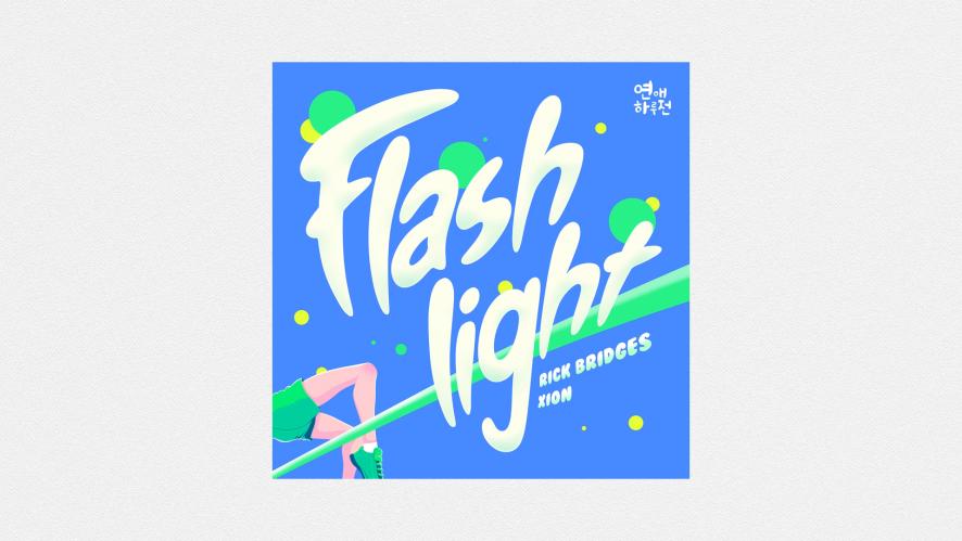 [연애하루전(A Day Before Us) OST] Flashlight - Rick Bridges, XION MV