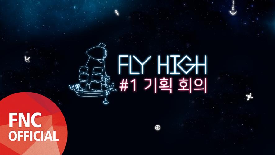 FLY HIGH #1 기획 회의