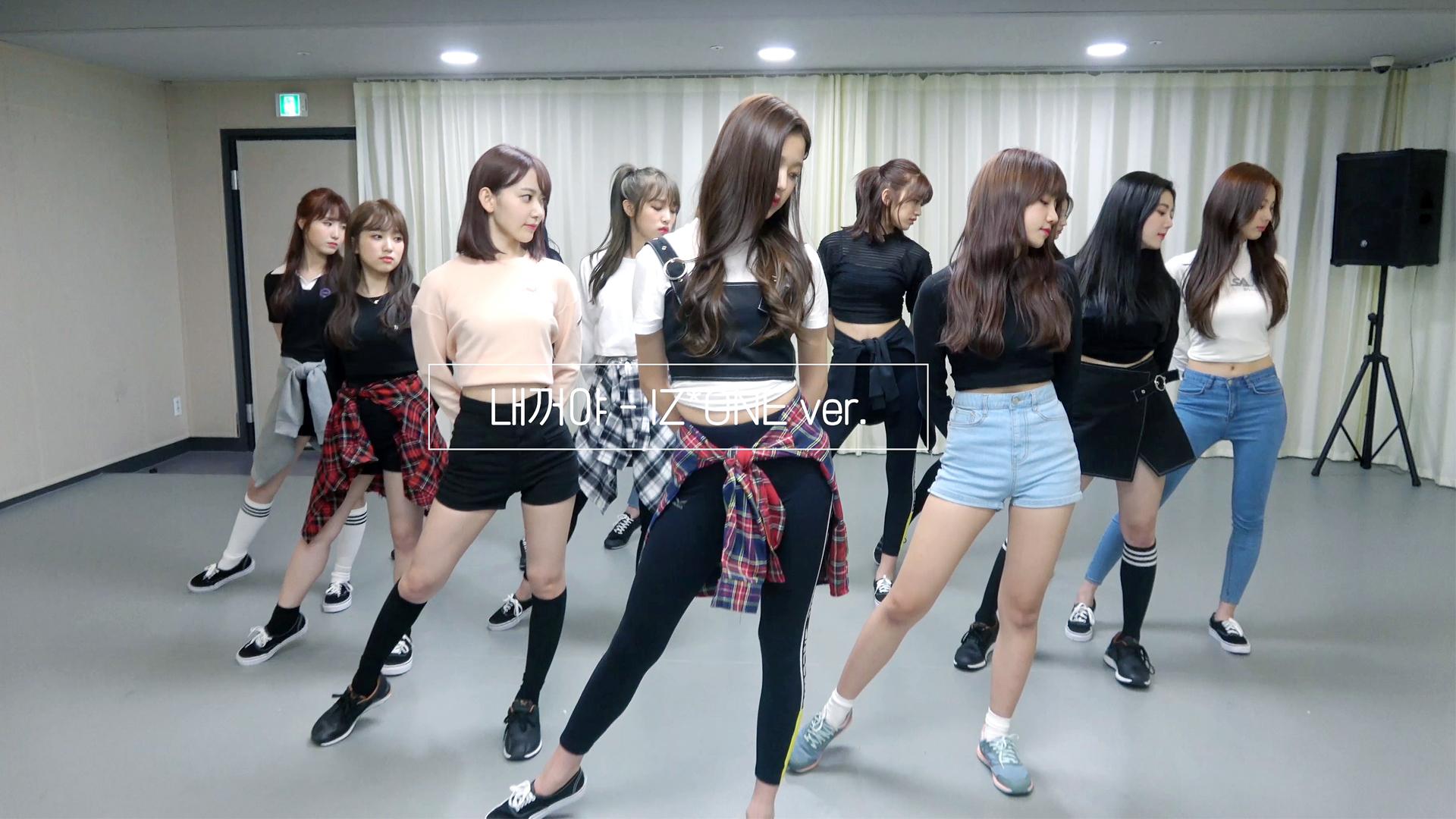 IZ*ONE(아이즈원) - 내꺼야 (PICK ME) Dance Practice 12.ver
