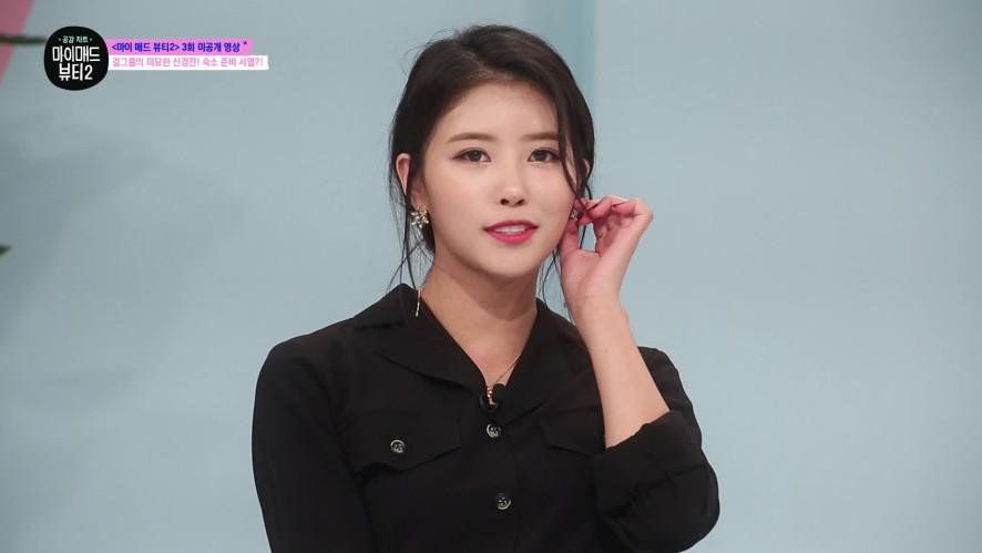 [마매뷰2 미공개]걸그룹의 숙소 준비 서열?!