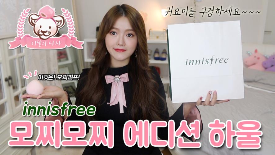 이니스프리 '모찌모찌 에디션' 하울&리뷰~!!🍑💕😍(+이달의 사자🦁)