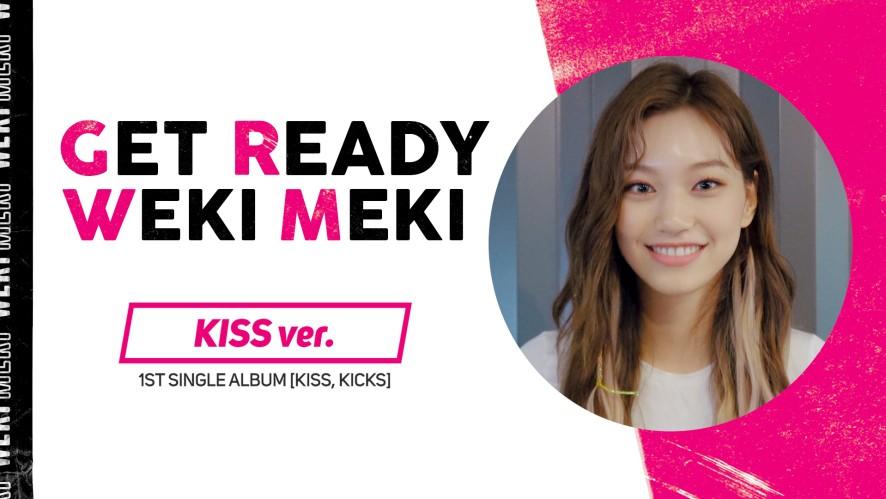 Weki Meki 위키미키 - 'KISS, KICKS' : GRWM #KISS ver.