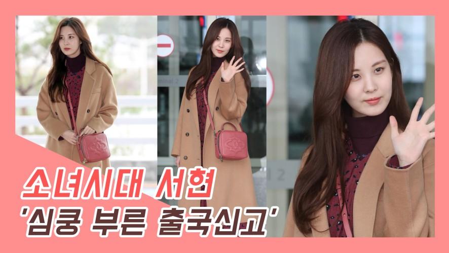 소녀시대 서현 '심쿵 부른 출국신고' Seohyun at the airport