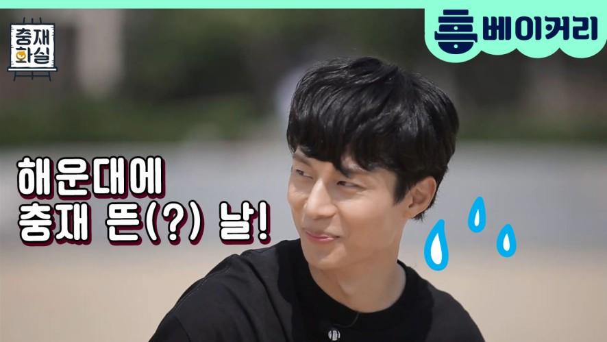 허당끼 대폭발! 충재샘이 귀여운 이유ㅋㅋㅋ (ft. 상남자 망치질)ㅣ충재화실 EP.15
