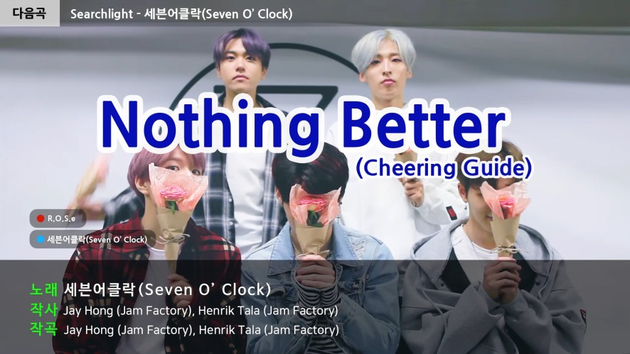 [세븐어클락(SEVENOCLOCK)] Seven O'clock 'Nothing Better' Cheering Guide