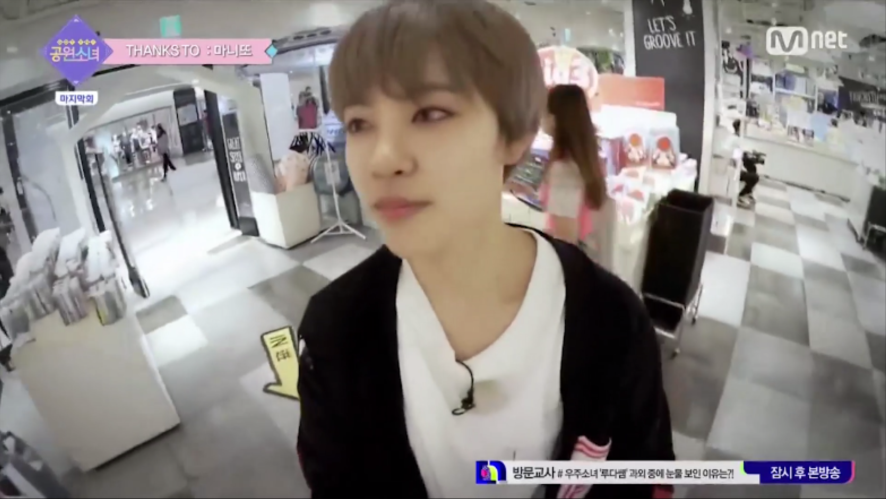 [GOT YA! 공원소녀] Episode 10 short clip :: 미야의 취향을 저격한 선물은 바로 무엇?!!!