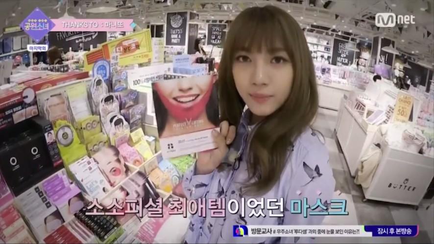 [GOT YA! 공원소녀] Episode 10 short clip :: 선물 받은 소소 기분 좋았소소~~