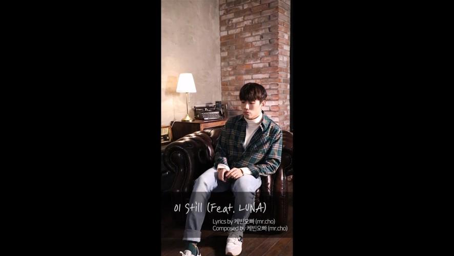 """낙준 (버나드 박) <Still...> Live Lyric Clip ① """"Still (Feat. LUNA)"""""""
