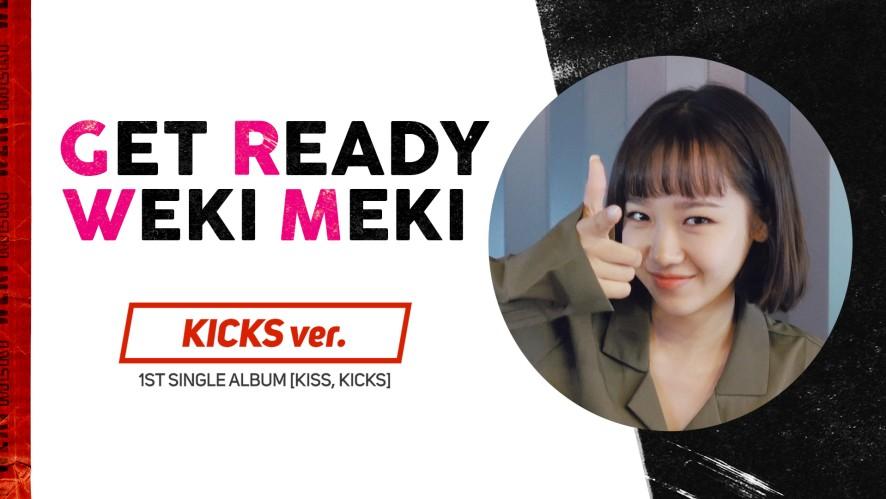 Weki Meki 위키미키 - 'KISS, KICKS' : GRWM #KICKS ver.