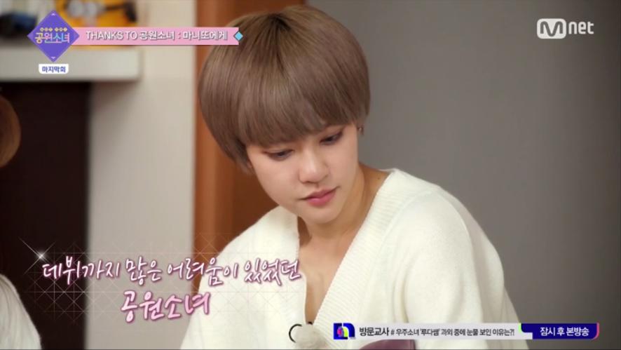[GOT YA! 공원소녀] Episode 10 short clip :: 공원소녀!! 꿈꾸자~!!!!