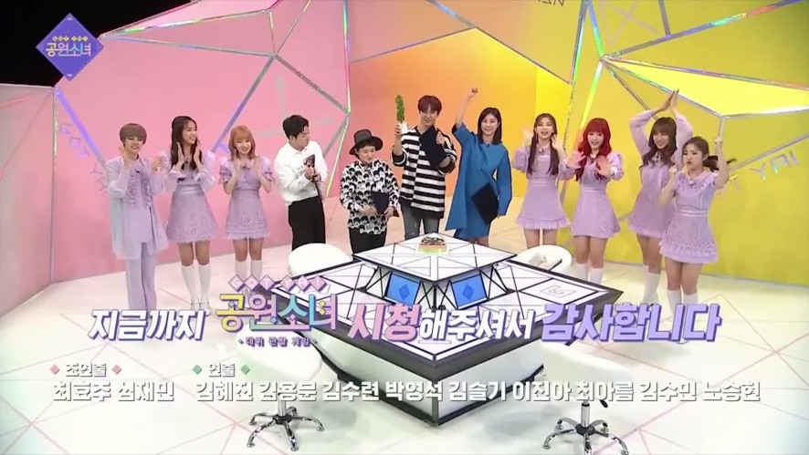 [GOT YA! 공원소녀] Episode 10 short clip :: 공원소녀 X 4명의 플레이어, GOT YA! 공원소녀~~