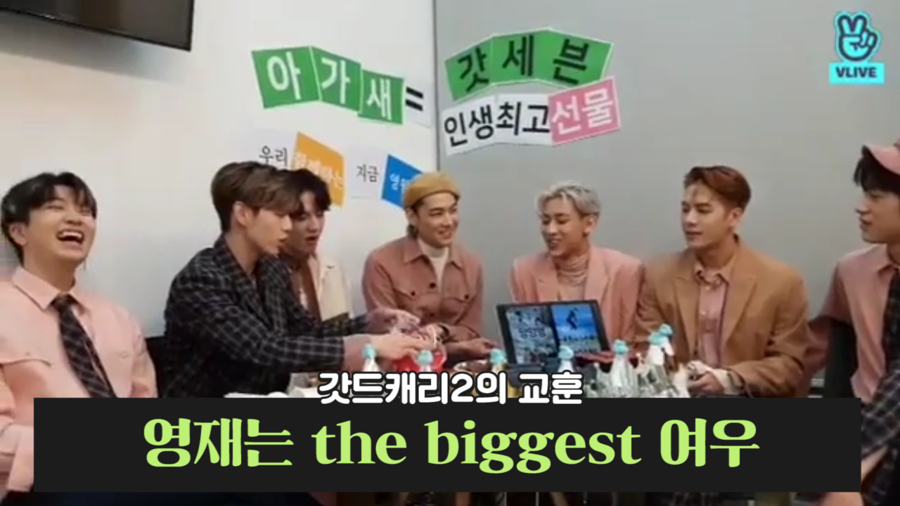 [GOT7] 덩어리들 1인 1트로피 축하해💚🏆🏆🏆🏆🏆🏆🏆(GOT7's thankful messages for fans)