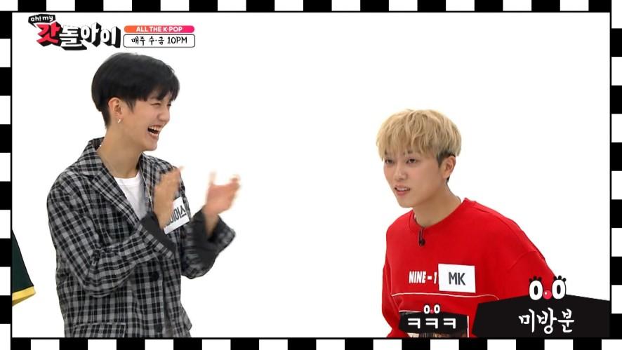 [Oh! My 갓돌아이 | 미방분] MK, 방귀남💨 된 사연은!? (롸..) [ENG SUB]