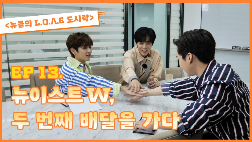 <뉴블의 L.O.Λ.E 도시락>EP13.뉴이스트W, 두 번째 배달을 가다/ EP13. Second Delivery - NU'EST W's Boxed Meal