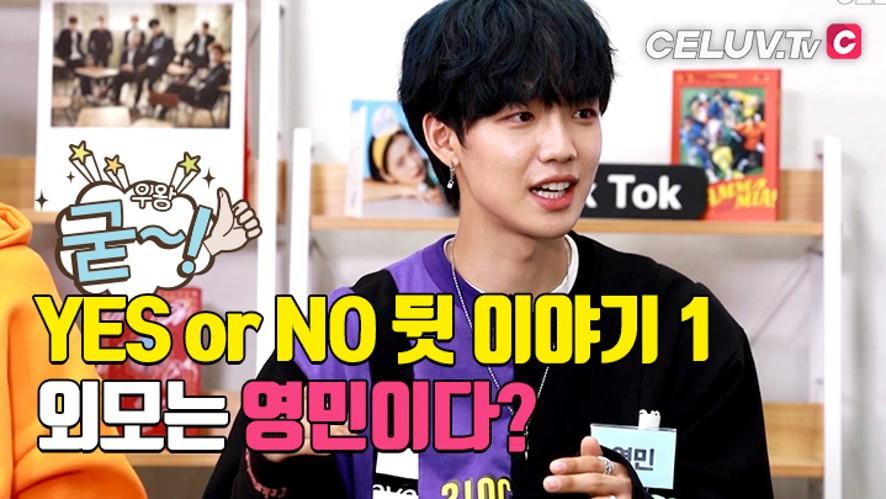 [셀럽티비/아임셀럽] MXM, YES or NO 뒷 이야기 1