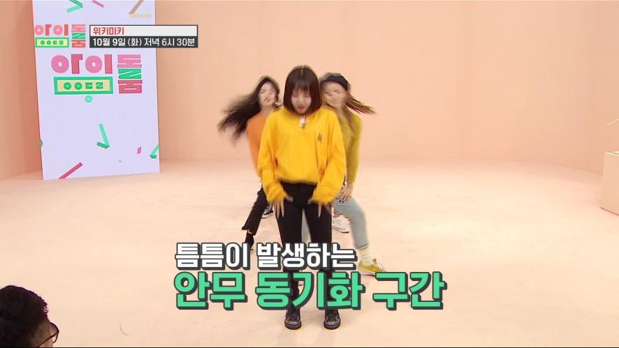 <아이돌룸> 22회 선공개 - 위키미키, 소오름 일렬댄스!