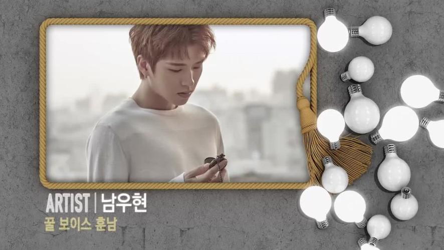 98번째 STAGE! <남우현, 에디킴, 양다일 - 꿀 보이스 훈남>