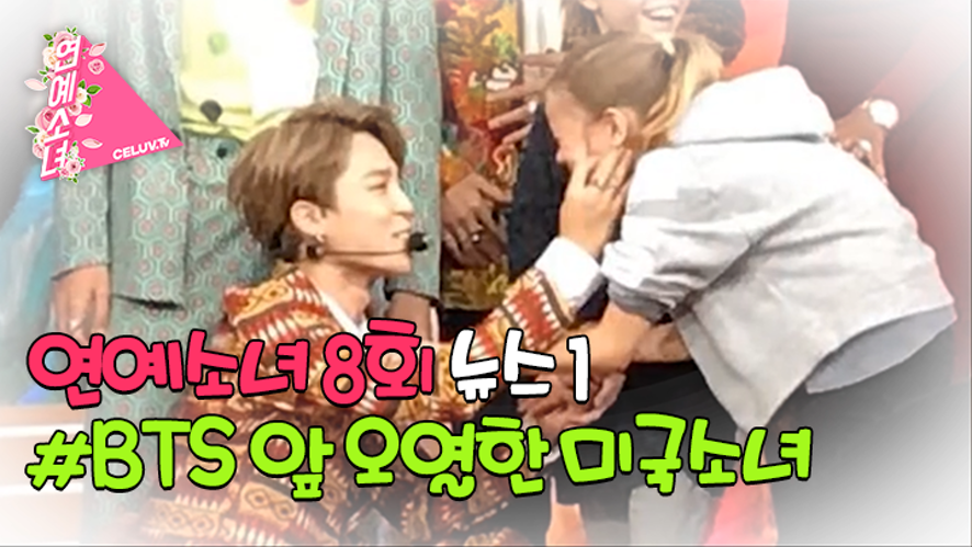 [셀럽티비/연예소녀] EP8. 소녀의 연예뉴스1 - BTS 앞에서 미국 소녀가 오열한 이유? (ENG SUB)