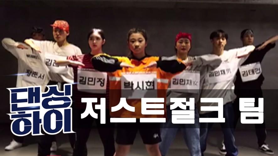[댄싱하이 비하인드] 저스트절크팀 K-WAVE 단체 무대 연습 영상 / DancingHigh @KBS2 Fri 11:10 PM