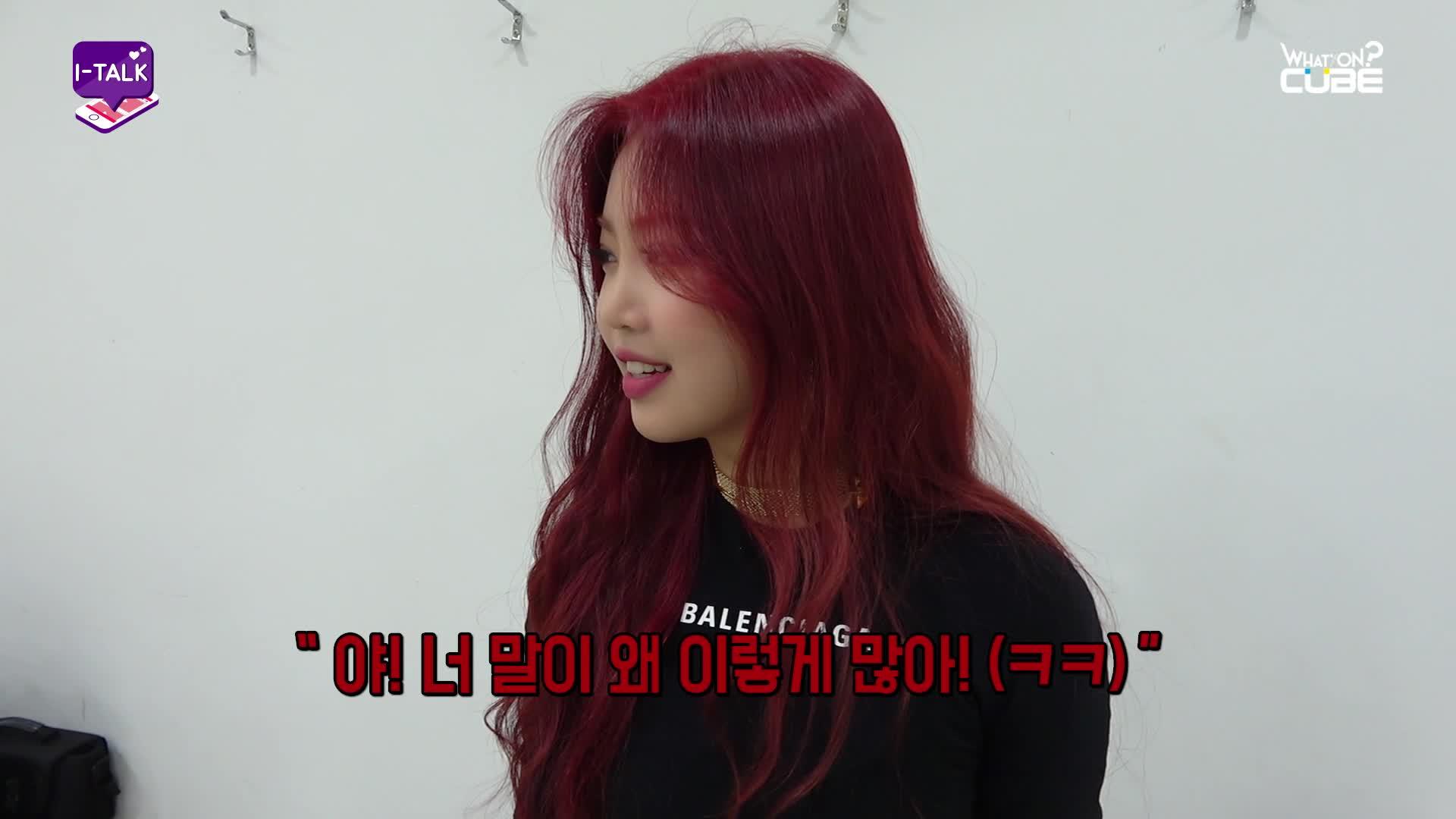 (여자)아이들 - I-TALK #19 : '한(一)' 첫방 미공개 비하인드