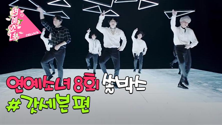 [셀럽티비/연예소녀] EP8. 쏠박스 - 갓세븐, Present : YOU (ENG SUB)