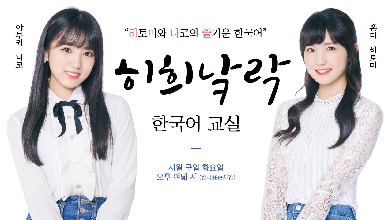 히희낰락 한국어 교실 #1