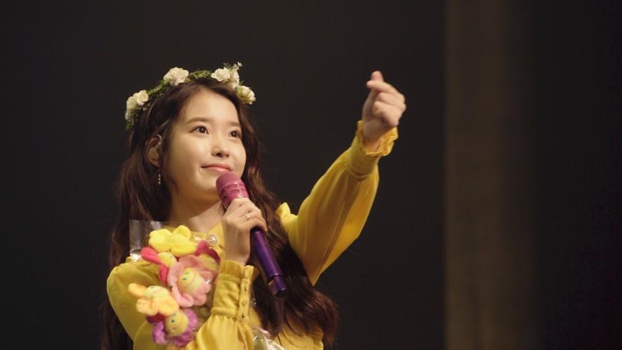 [IU TV] Debut 10th Anniversary Fan Meeting